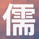 「儒」の画数・部首・書き順・読み方・意味まとめ