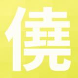 「僥」の画数・部首・書き順・読み方・意味まとめ