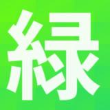 「緑」の画数・部首・書き順・読み方・意味まとめ