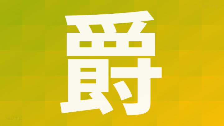 爵」の画数・部首・書き順・読み...