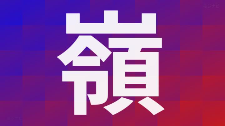 嶺」の画数・部首・書き順・読み方・意味まとめ   モジナビ