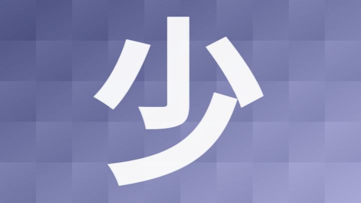 少」の画数・部首・書き順・読み方・意味まとめ | ページ 2 | モジナビ