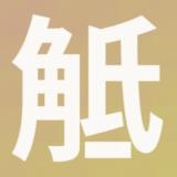 「觝」の画数・部首・書き順・読み方・意味まとめ