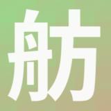 「舫」の画数・部首・書き順・読み方・意味まとめ