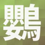 「鸚」の画数・部首・書き順・読み方・意味まとめ