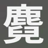 「麑」の画数・部首・書き順・読み方・意味まとめ