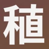 「稙」の画数・部首・書き順・読み方・意味まとめ