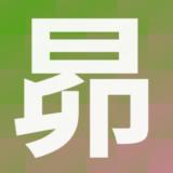 「昴」の画数・部首・書き順・読み方・意味まとめ