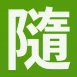 「隨」の画数・部首・書き順・読み方・意味まとめ