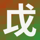 「戉」の画数・部首・書き順・読み方・意味まとめ