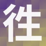 「徃」の画数・部首・書き順・読み方・意味まとめ