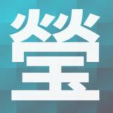 「瑩」の画数・部首・書き順・読み方・意味まとめ