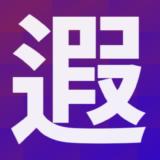 「遐」の画数・部首・書き順・読み方・意味まとめ