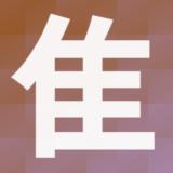 「隹」の画数・部首・書き順・読み方・意味まとめ