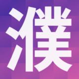 「濮」の画数・部首・書き順・読み方・意味まとめ