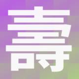 「壽」の画数・部首・書き順・読み方・意味まとめ