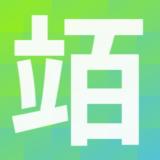 「竡」の画数・部首・書き順・読み方・意味まとめ
