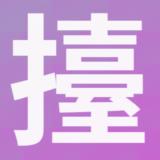 「擡」の画数・部首・書き順・読み方・意味まとめ