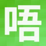 「唔」の画数・部首・書き順・読み方・意味まとめ