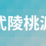 「武陵桃源」の読み方・使い方・覚え方・意味まとめ