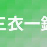 「三衣一鉢」の読み方・使い方・覚え方・意味まとめ