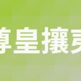 「尊皇攘夷」の読み方・使い方・覚え方・意味まとめ