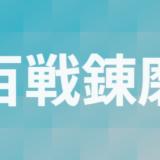「百戦錬磨」の読み方・使い方・覚え方・意味まとめ