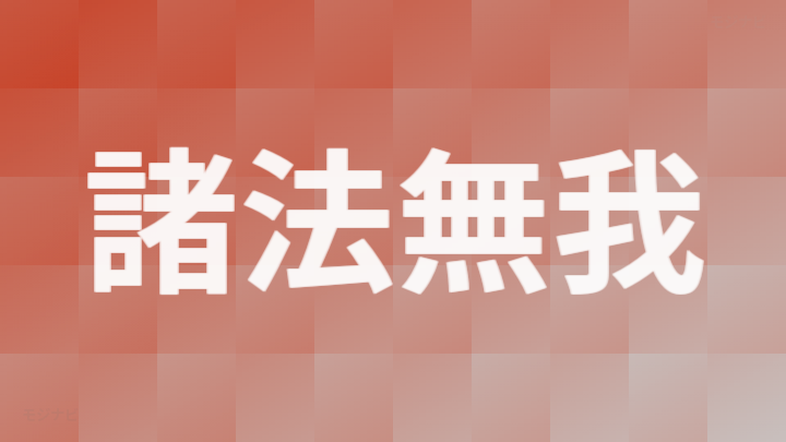 諸法無我」の読み方・使い方・覚...