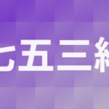 「七五三縄」の読み方・使い方・覚え方・意味まとめ