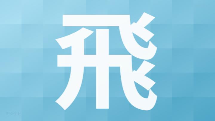 飛」の画数・部首・書き順・読み...