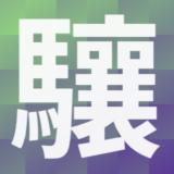 「驤」の画数・部首・書き順・読み方・意味まとめ