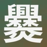 「爨」の画数・部首・書き順・読み方・意味まとめ
