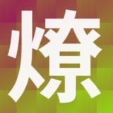 「燎」の画数・部首・書き順・読み方・意味まとめ