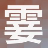 「霎」の画数・部首・書き順・読み方・意味まとめ