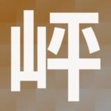 「岼」の画数・部首・書き順・読み方・意味まとめ