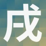 「戌」の画数・部首・書き順・読み方・意味まとめ